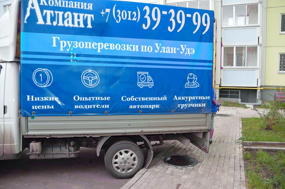 Грузоперевозки по Улан-Удэ