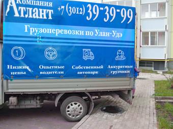Быстрые грузоперевозки по Улан-Удэ