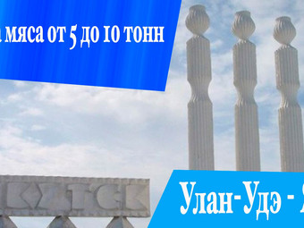 Грузоперевозки Улан-Удэ - Якутск