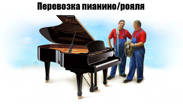 перевозка пианино улан-удэ