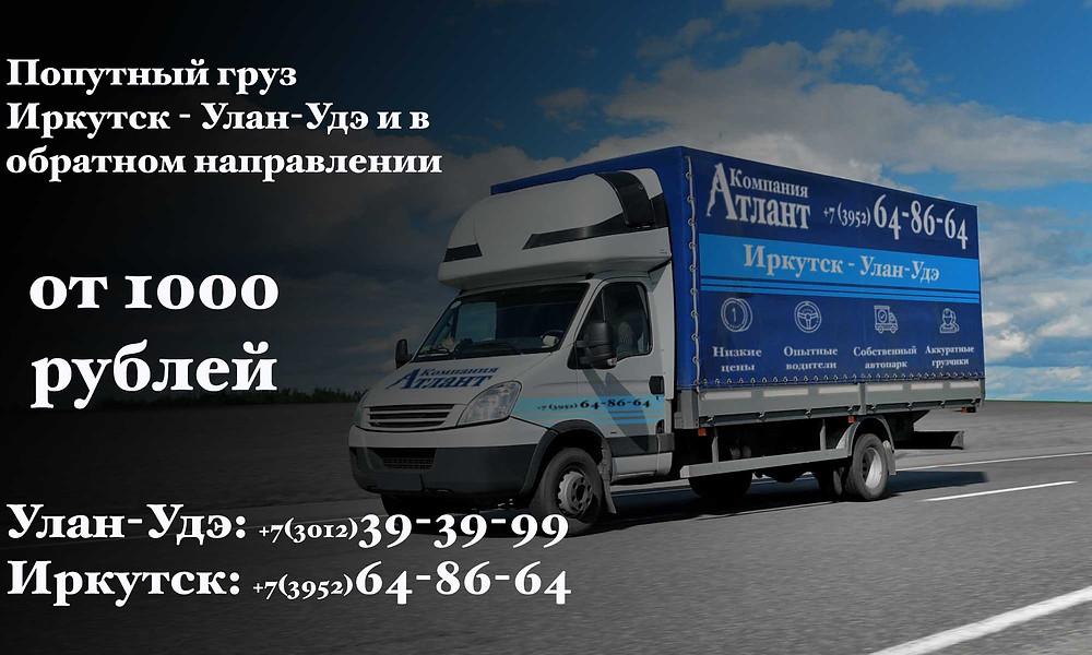 Попутный груз Иркутск - Улан-Удэ