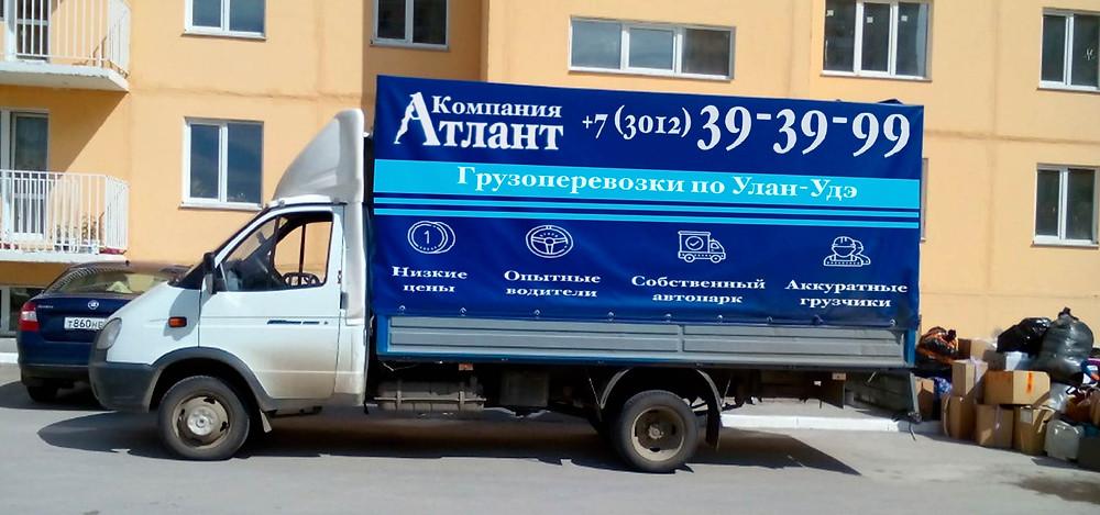 Перевозки в Улан-Удэ