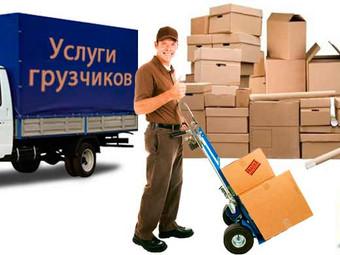 Где заказать грузчиков в Улан-Удэ?