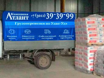 Доставка товаров по Улан-Удэ