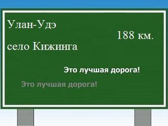 Грузоперевозки Улан-Удэ - Кижинга (Бурятия)