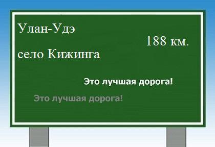 Грузоперевозки Улан-Удэ - Кижинга