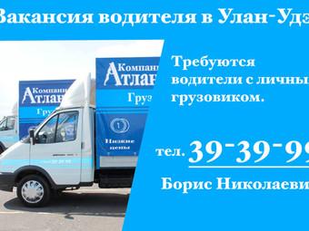 Вакансия: водитель грузовика в Улан-Удэ