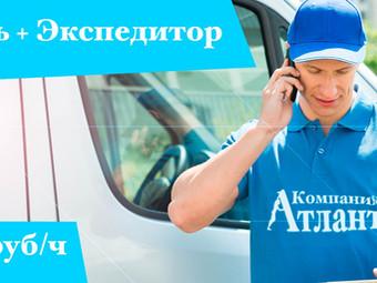 Услуги экспедитора в Улан-Удэ