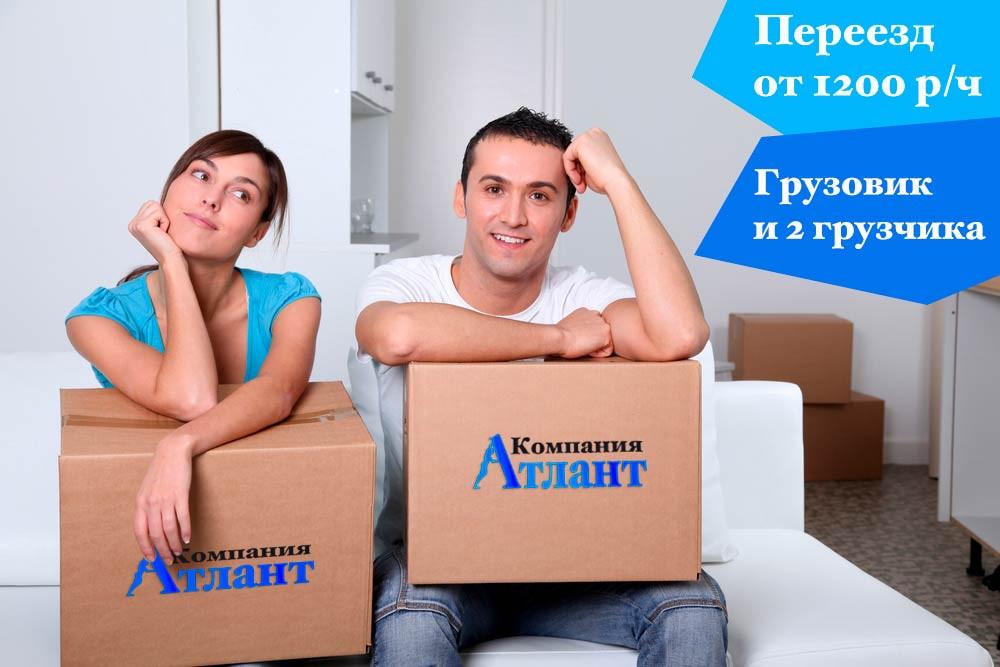Переезд квартиры в Улан-Удэ