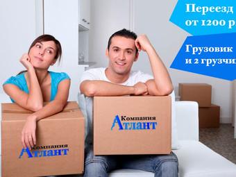 Акция: Переезд квартиры за 1200 р/ч