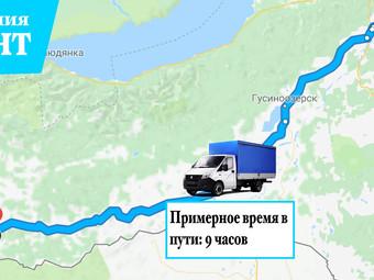 Грузоперевозки Улан-Удэ - Закаменск