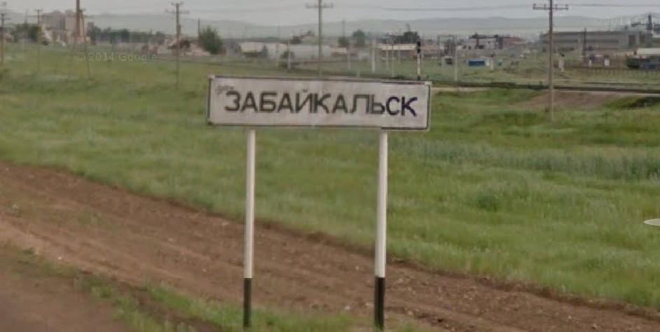 Забайкальск
