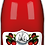 Thumbnail: Frobishers Cranberry 24 x 250ml