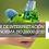 Thumbnail: Taller de Interpretación de la Norma ISO 26000:2010