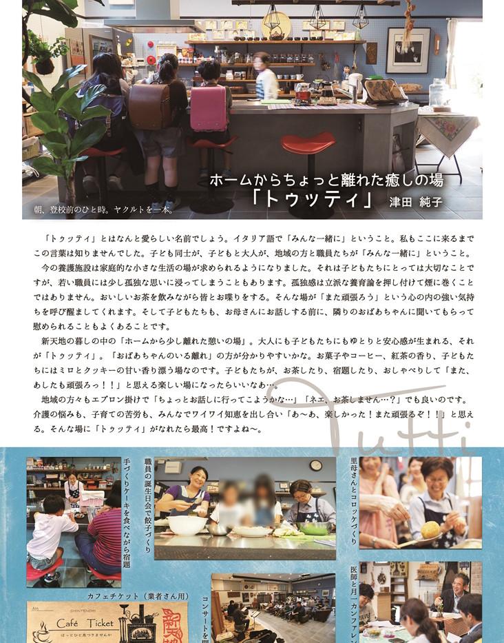 P11 津田.jpg