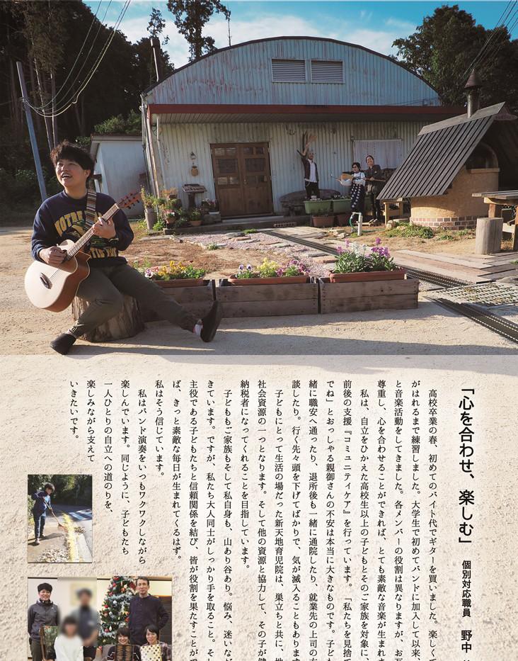 P6 野中.jpg
