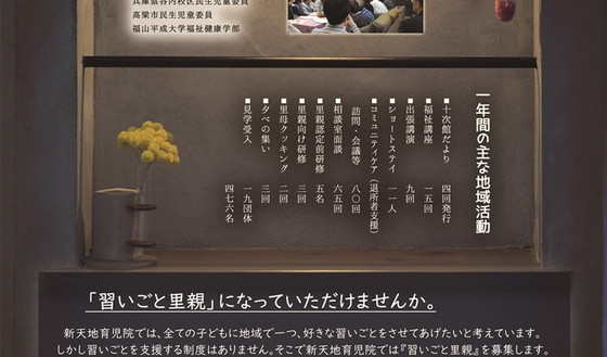 P13 理事長挨拶.jpg
