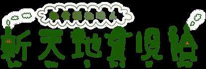 封筒ロゴ 緑 社会福祉法人 炎.png
