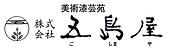 五島屋ロゴmodified.png
