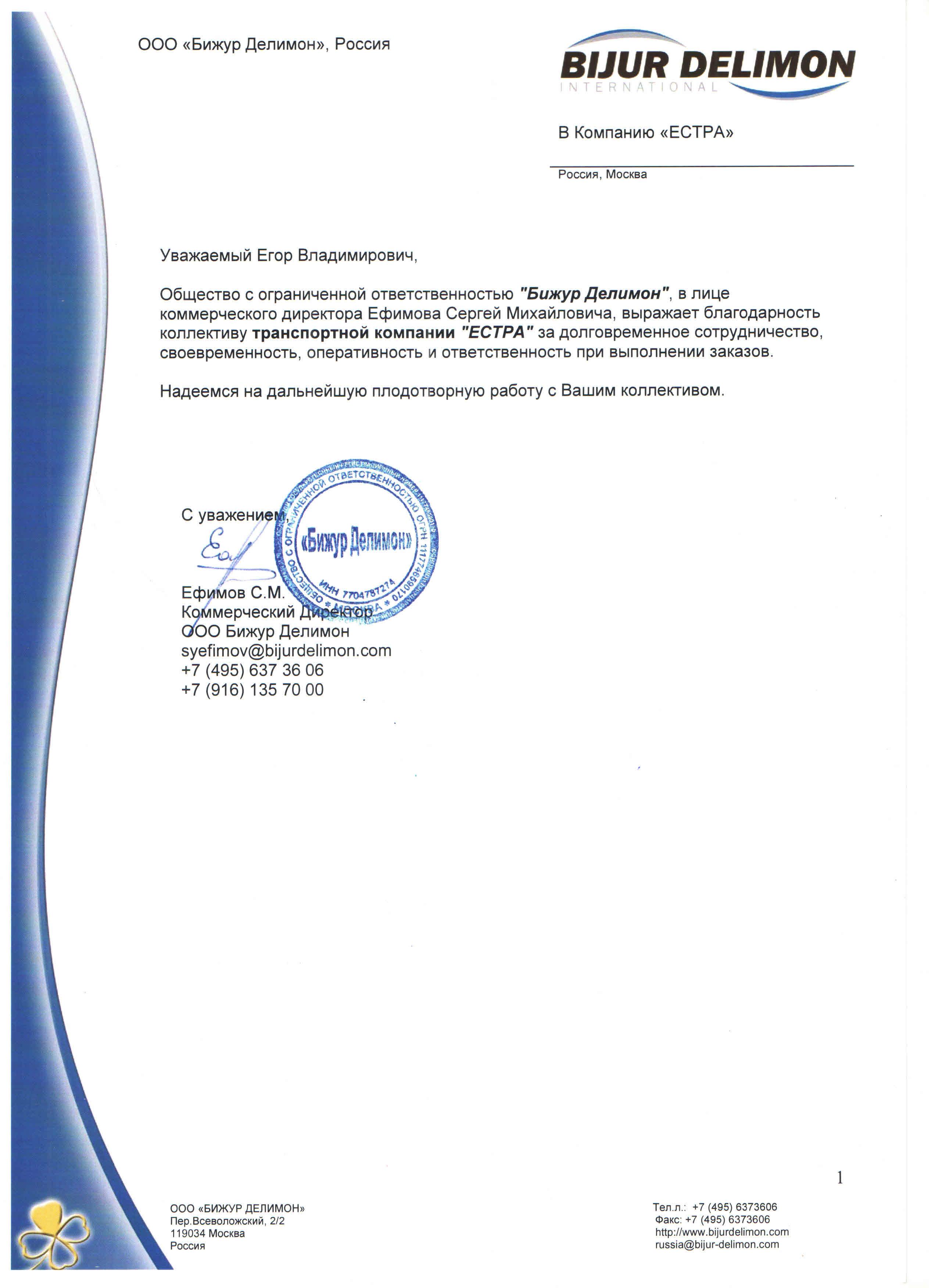 Благодарственное Письмо - ООО Бижур Делимон