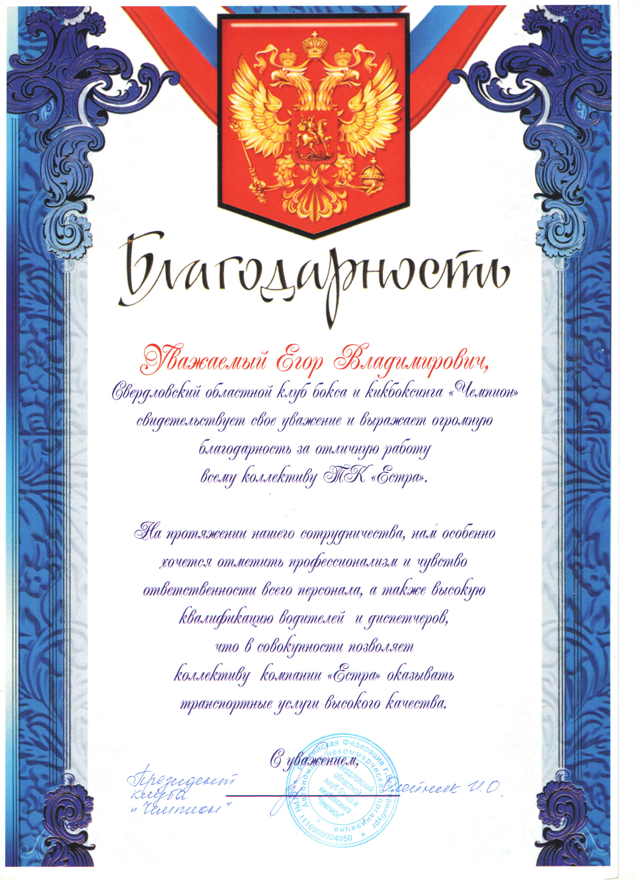 Благодарственное Письмо - клуб Чемпион