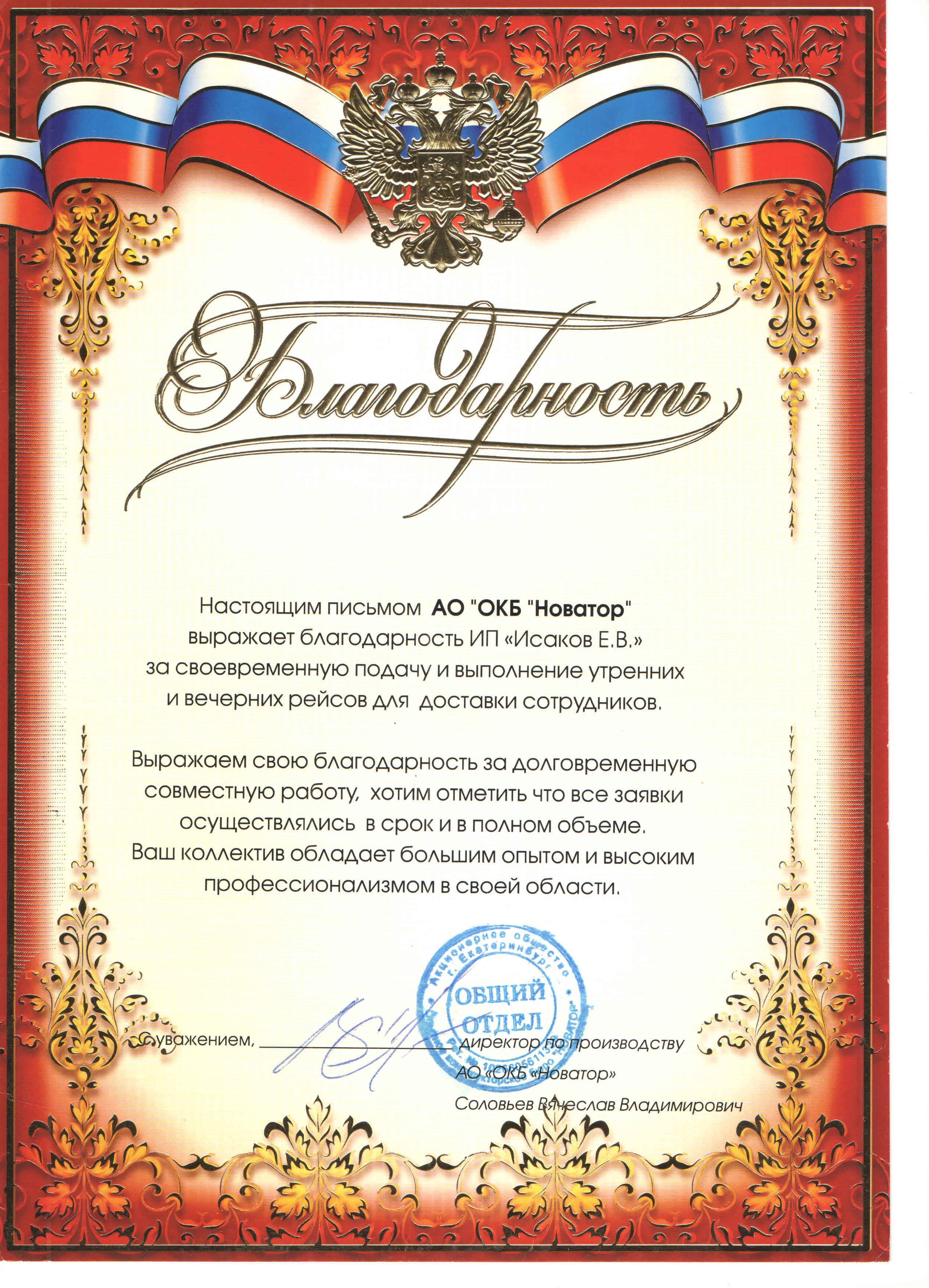 Благодарственное Письмо - АО ОКБ Новатор