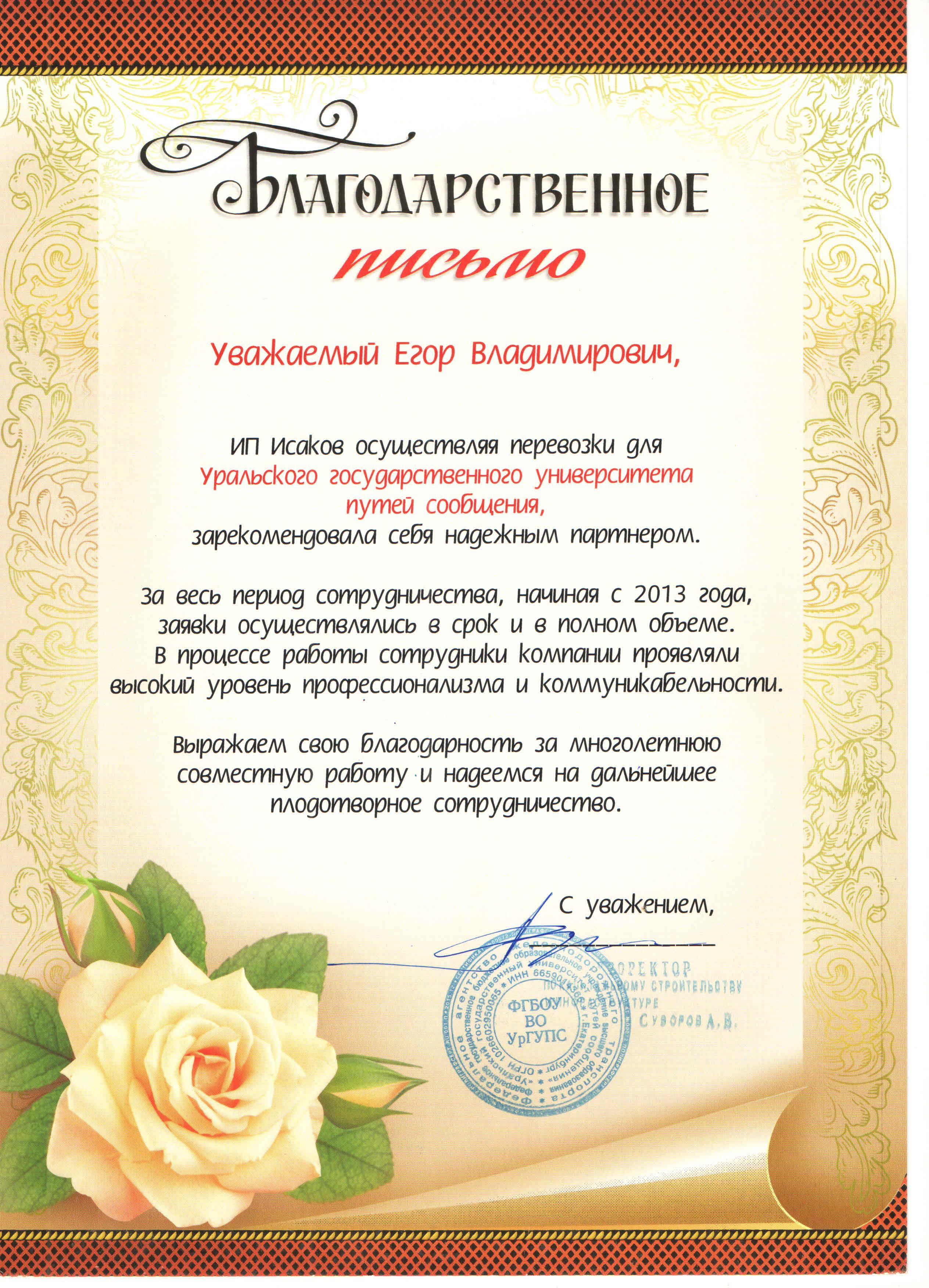 Благодарственное Письмо - УрГУПС