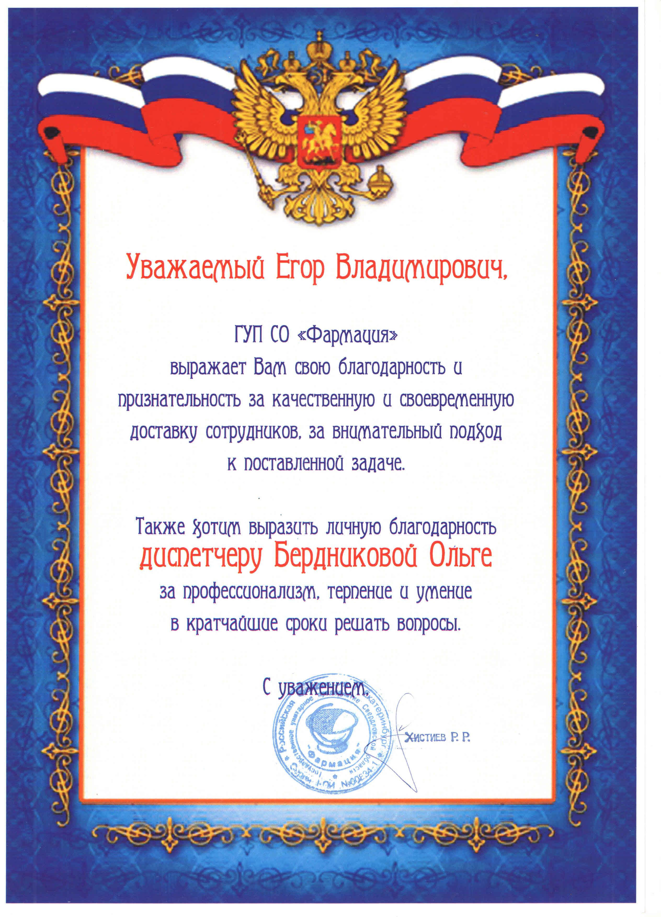 Благодарственное Письмо - ГУП СО Фармация