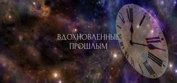 PREMIERS, ЭКСКЛЮЗИВНЫЕ ШВЕЙЦАРСКИЕ