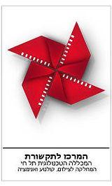 לוגו תל-חי.jpg