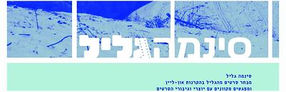 לוגו סינימה.png