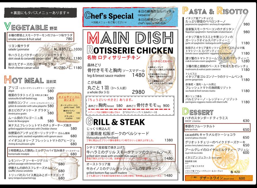 HACHI Dinnr menu