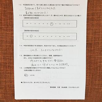 20代女性 福田.jpg