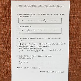30代女性 齋藤.jpg