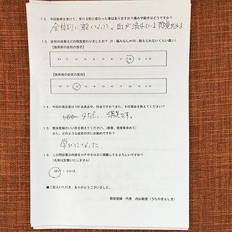 30代男性 齋藤.jpg