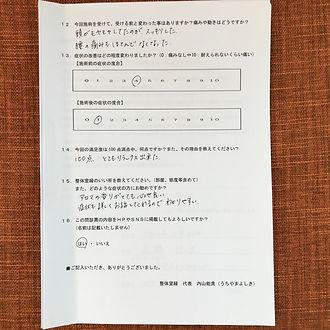 30代女性 高橋.jpg