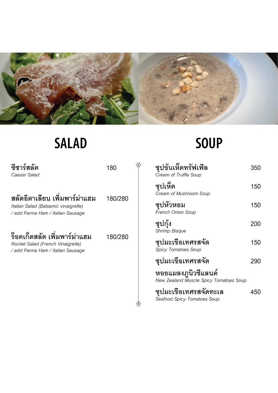 Chef's Table Steve Menu Soup&Salad