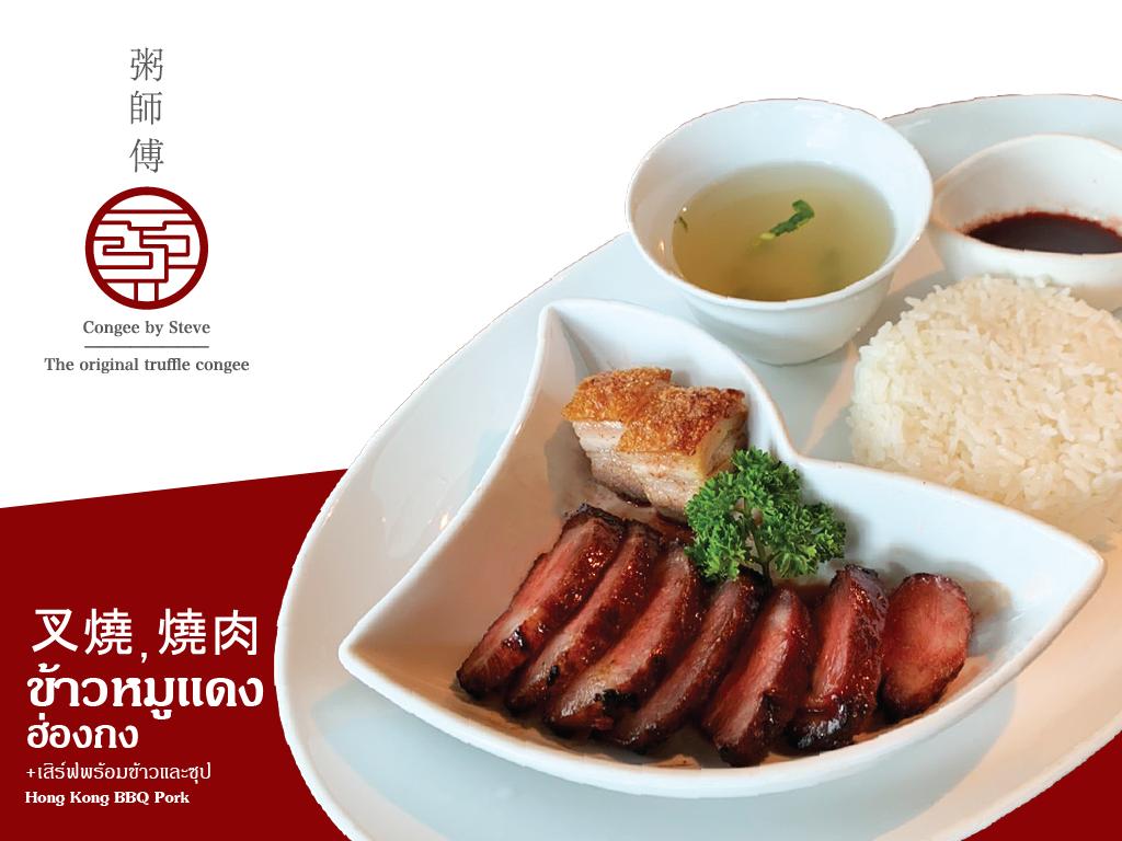 ข้าวหมูแดงฮ่องกง
