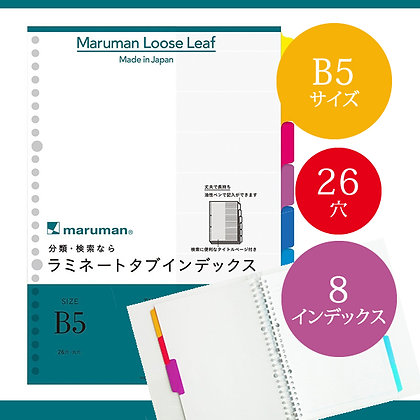 Maruman B5 Laminating Tab Index Loose Leaf (26 Hole 8 Tab) LT5008