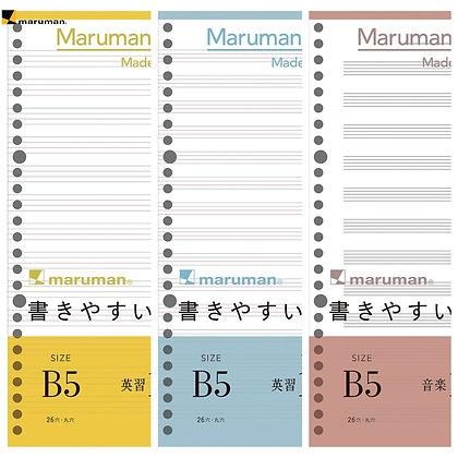 Maruman B5 Loose Leaf (Special Rules Series) L1208 L1209 L1210