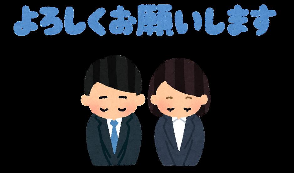 message_yoroshiku_business.png