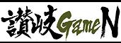 讃岐GameN