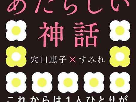 穴口恵子さん🌈すみれ共著『あたらしい神話』発売決定