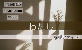 watashi_top.JPG