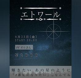 プチワンマン_エトワール.JPG