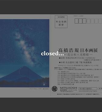 名古屋栄三越closed.jpg