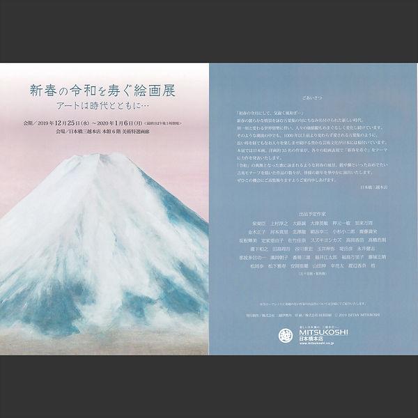日本橋三越2020-02.jpg