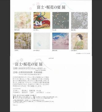 富士・桜花お宴展-00.jpg