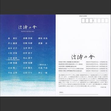 波濤の會-01.jpg