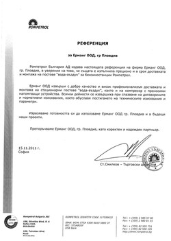 РОМПЕТРОЛ